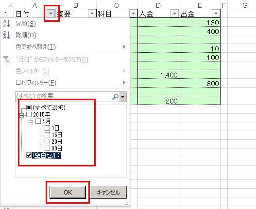 エクセルで空白行を削除する方法