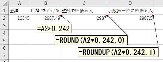 エクセル 切り捨て 数式
