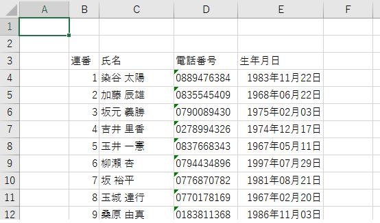 csv 改行 コード
