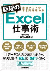 会計ソフトのすき間を埋める経理のExcel仕事術