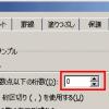 エクセルで端数処理(四捨五入、切り上げ、切り捨て)をする方法