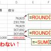 配賦・按分計算時に端数処理後の合計を一致させる